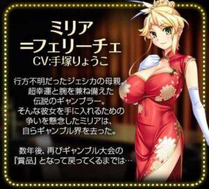 ギャンブラー☆ジェシカ~THE Erotic Gambling!!~